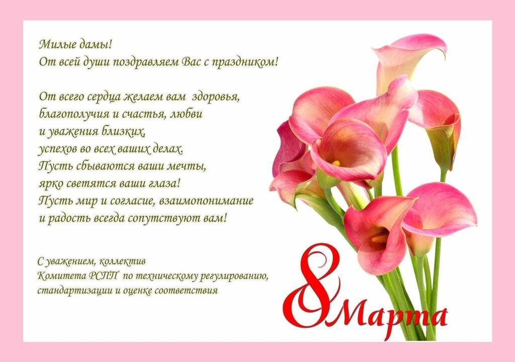 Поздравление коллегам с 8 марта от женщин коллегам женщинам