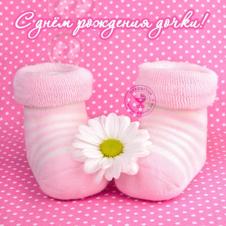 Картинки с рождением второго ребенка дочки