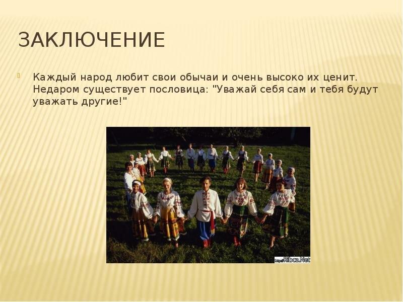 Обычаи народов россии кратко