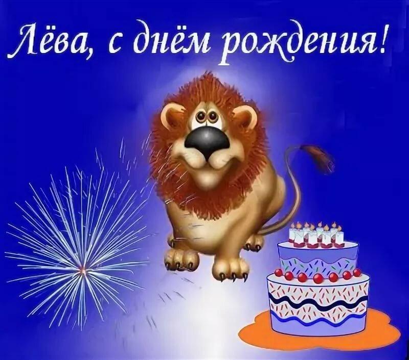 Или картинки, картинки поздравления льва с днем рождения