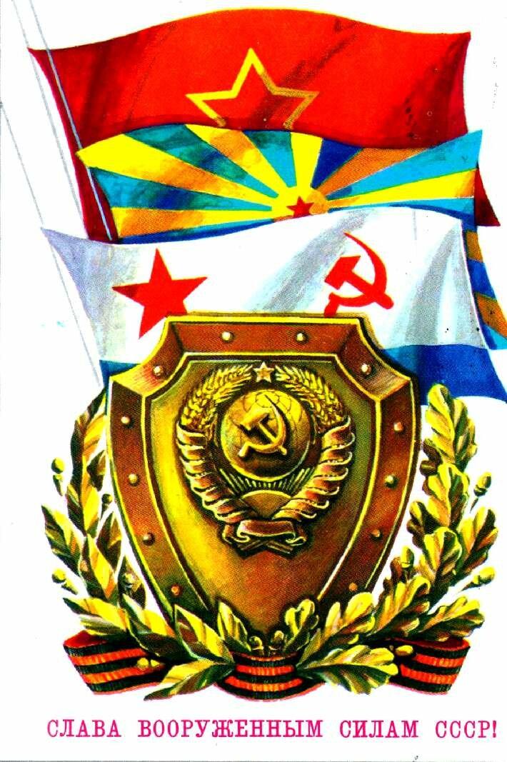 Картинки, советские открытки с советской символикой