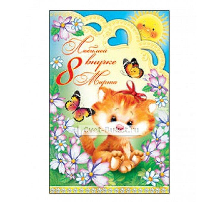 Открытки на 8 марта дочери и внучке, открытка