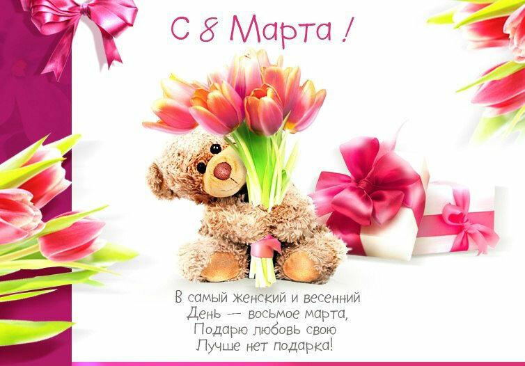 Любимый воспитатель, открытки к 8 марта поздравительные
