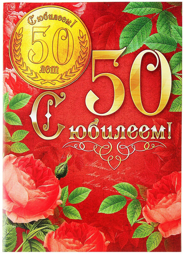 Поздравление с 50летием открытка