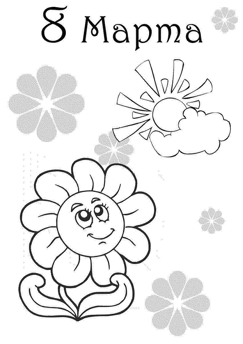 Рисунок открытка к 8 марта детская картинки