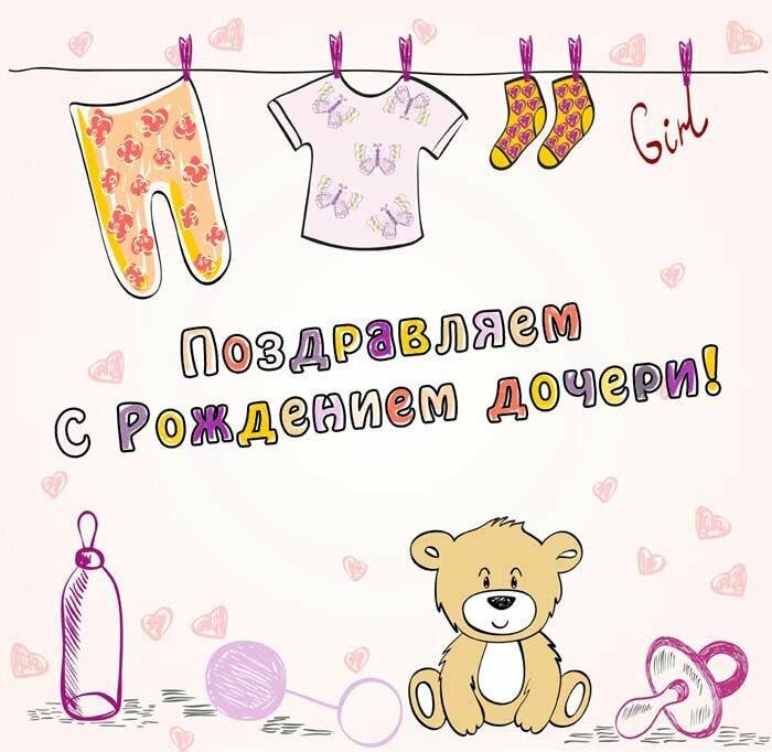 Поздравление рождение дочки в картинках, новогодних открыток для