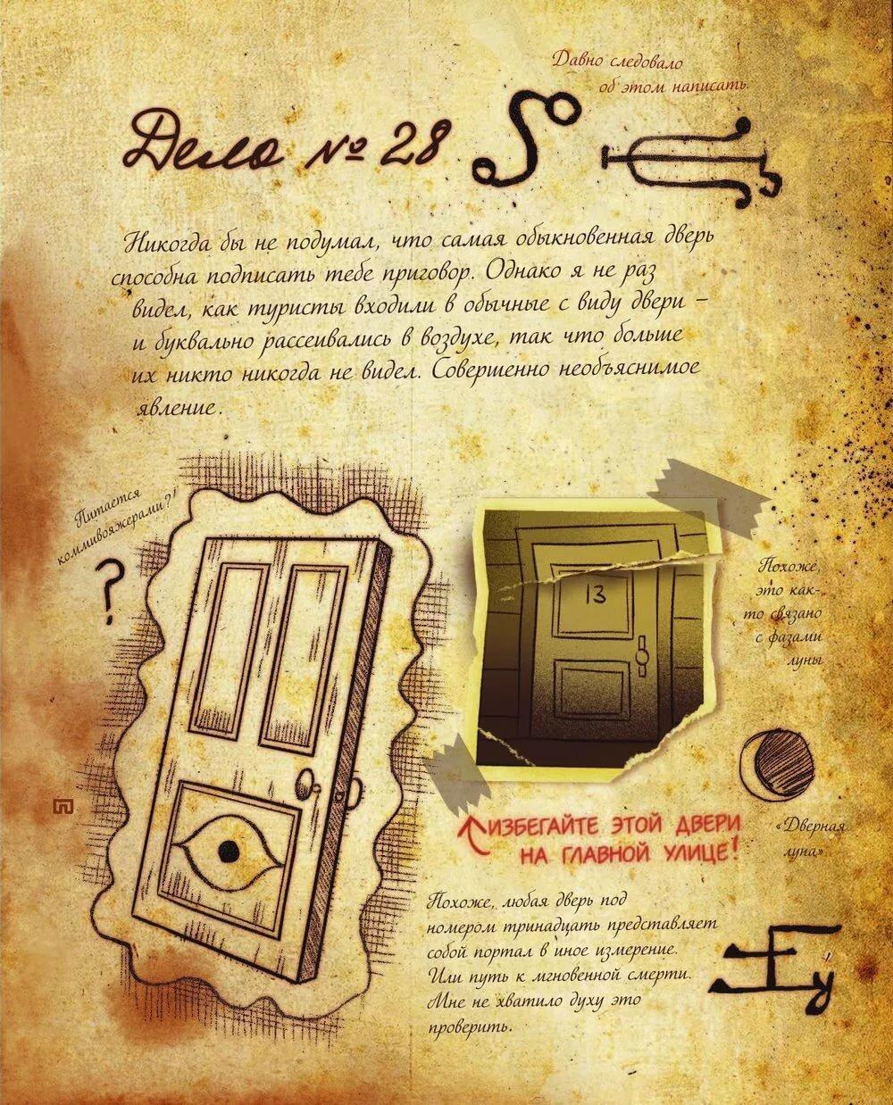 дневник диппера из гравити фолз картинки тагил давно оценил