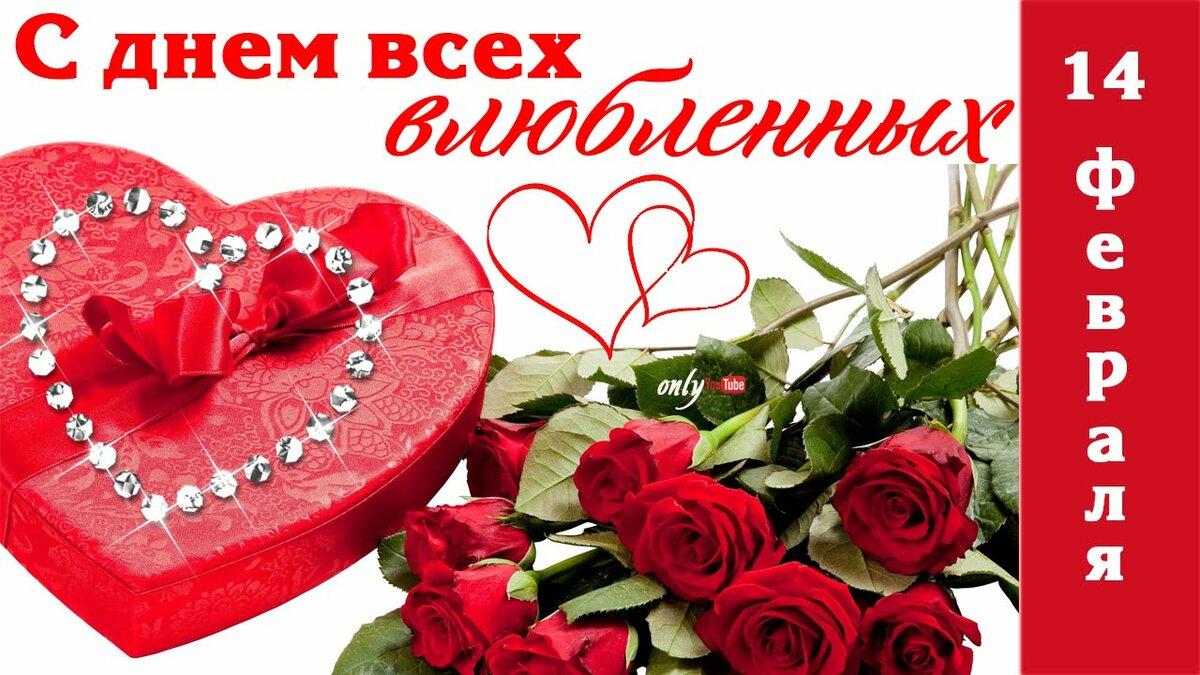 Видео открытки с днем всех влюбленных