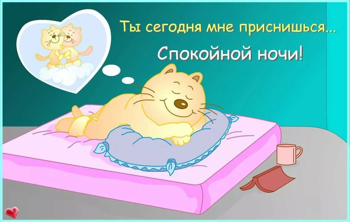 Яндекса отправить, прикольные картинки с пожеланием спокойной ночи девушке которая нравится