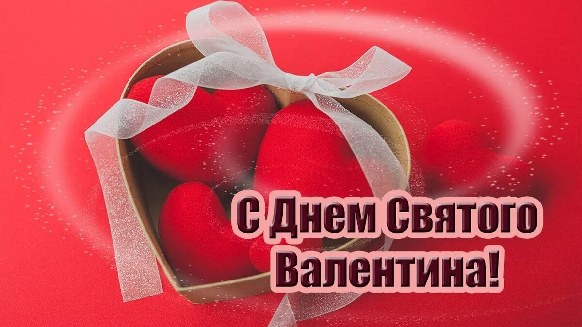 Картинки с днем святого валентина подруге с надписями, открытка челябинск открытка