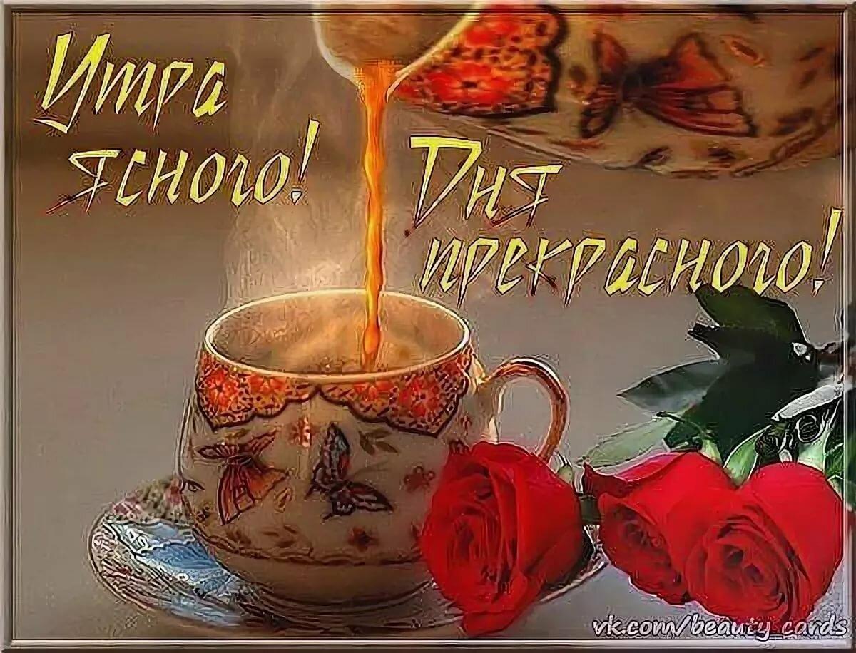 Открытка с добрым утром хорошего настроения хорошего дня