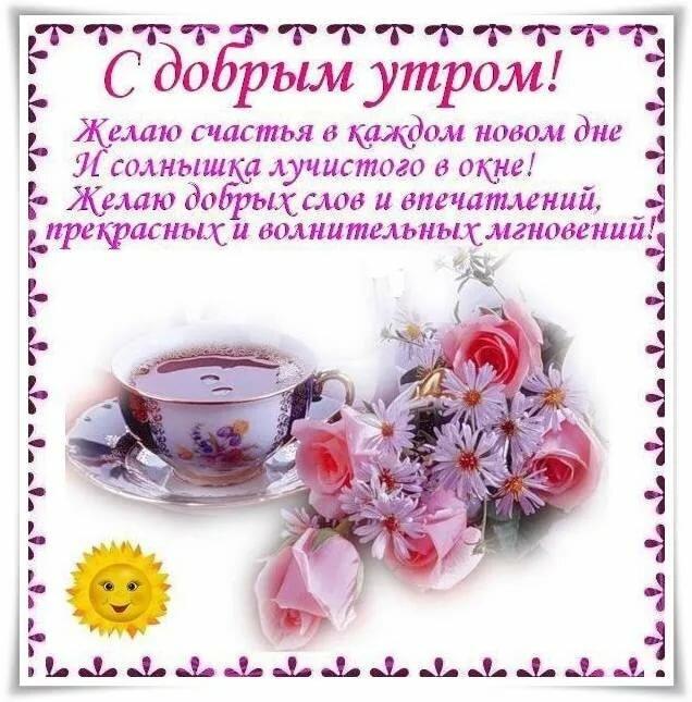 Стихи и пожелания с добрым утром открытки