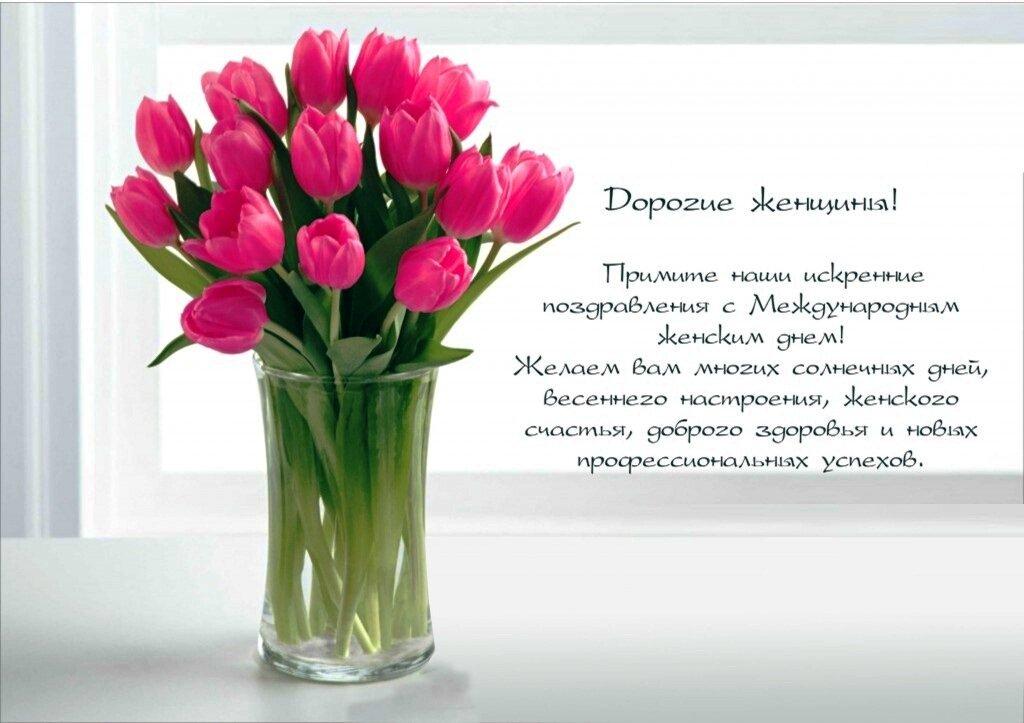 Открытки и поздравление с 8 марта коллегам в стихах
