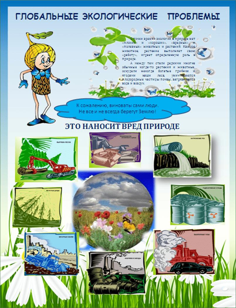 картинки для стенда по экологии в школе естественно скорректировать все