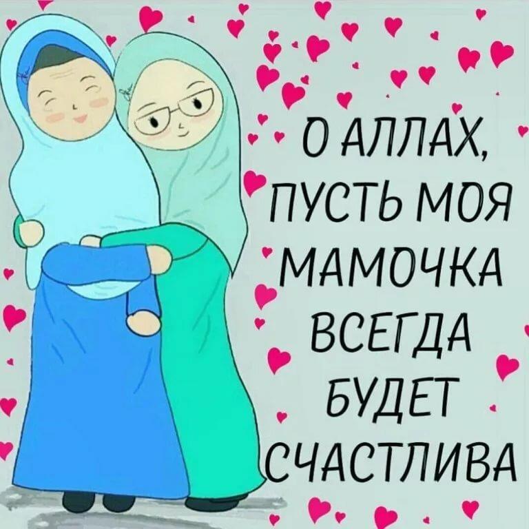 Ислам картинки с надписями о семье