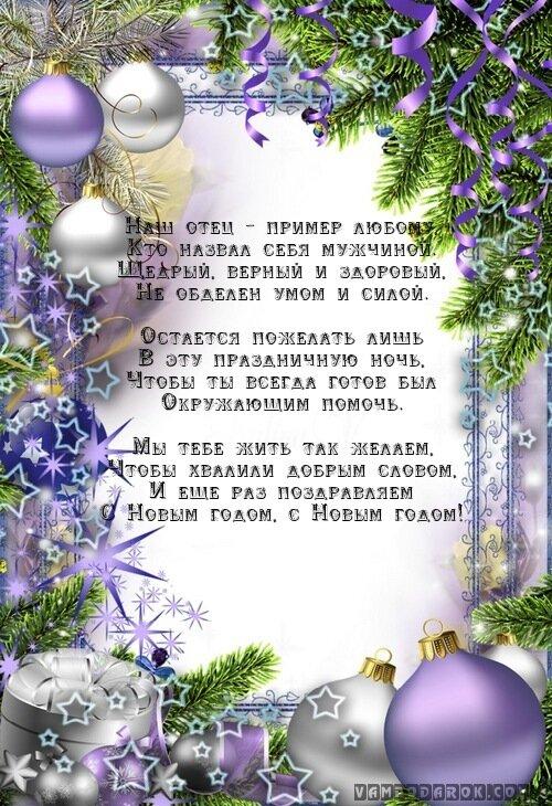 Поздравить папу с новым годом в стихах красивые