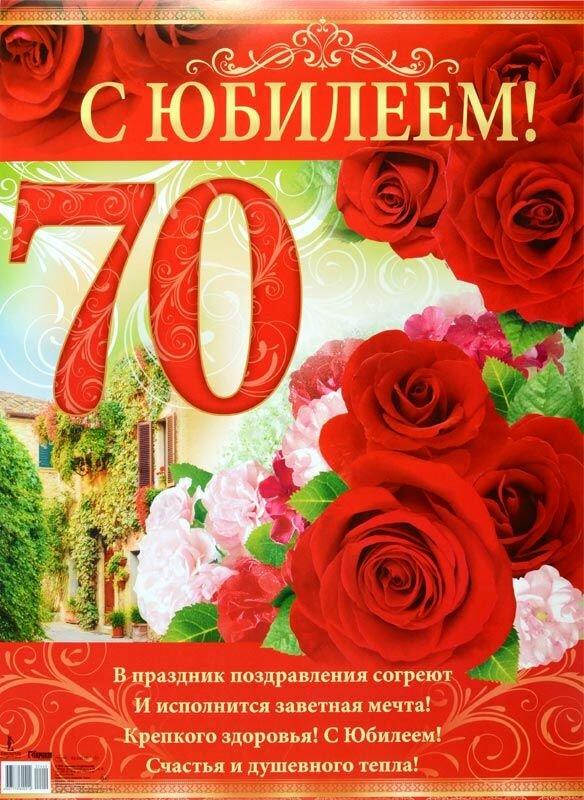 Поздравление в 70 лет женщине