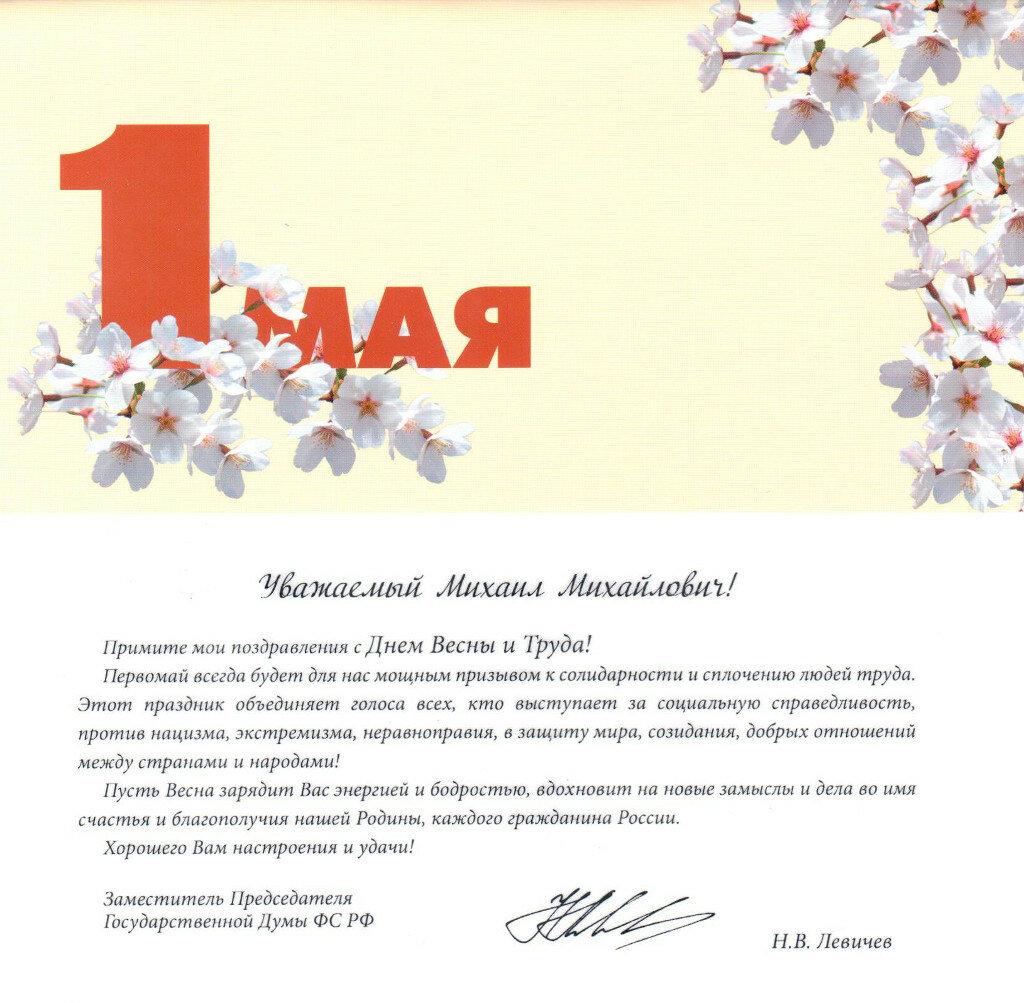 Поздравления с 1 маем в прозе официальные