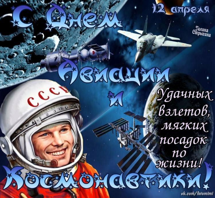 Открытка, день космонавтики и авиации картинки