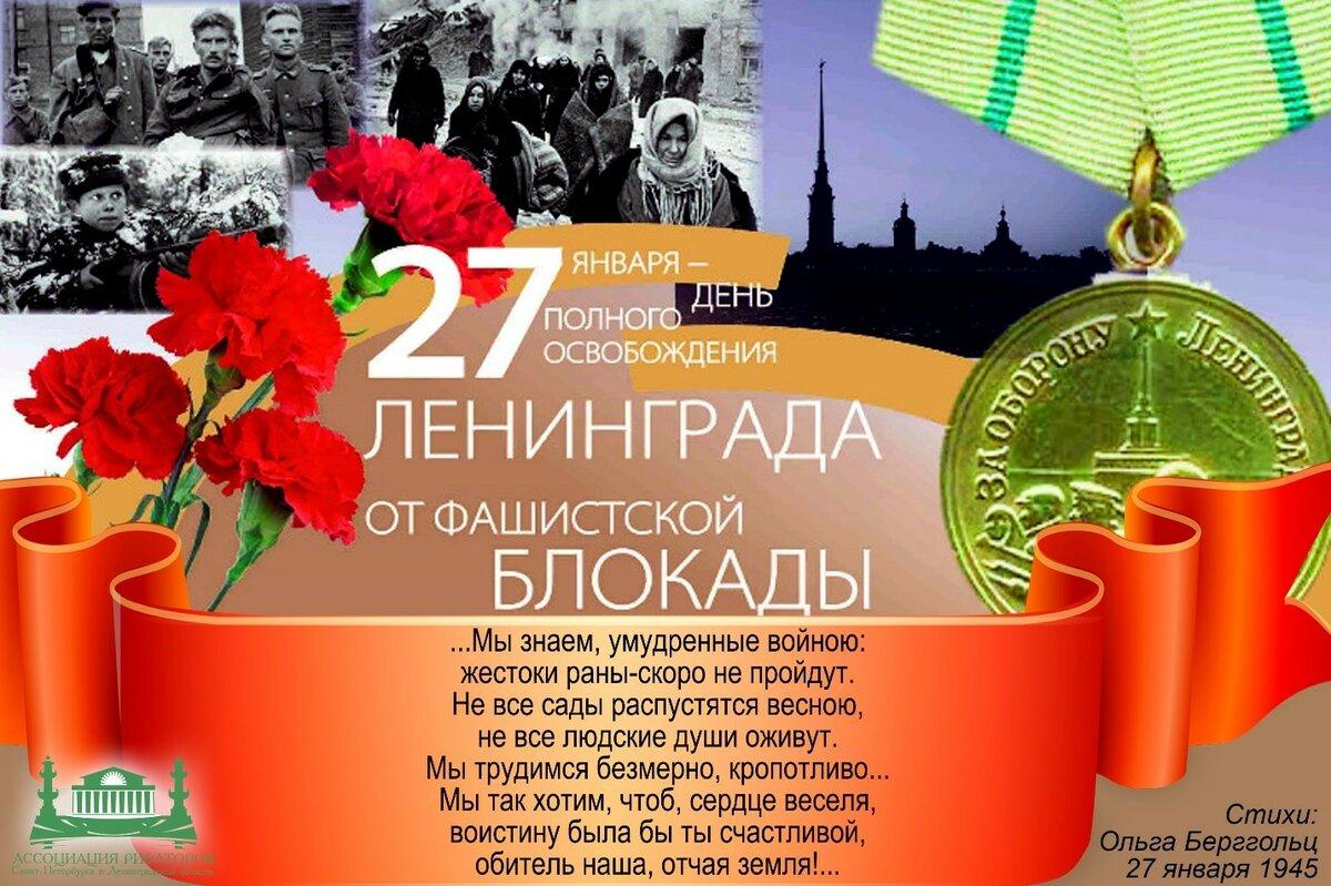 поздравления к 75-летию снятия блокады вскоре проявит капризный