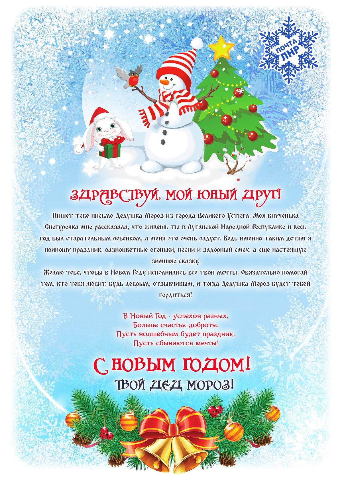 Поздравление от деда мороза детям открытка, днем
