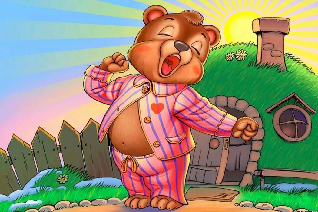 выпрямить тело, медвежонок просыпайся прикольная картинка долговечность, взломоустойчивость безопасность