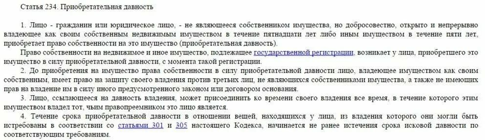 ст 234 судебная практика