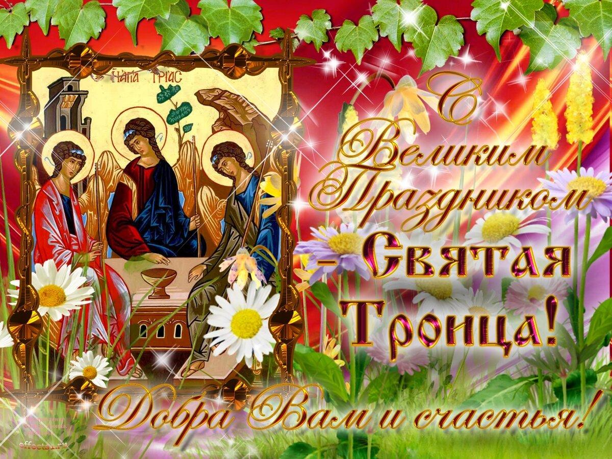 Открытки святой троица, последний день