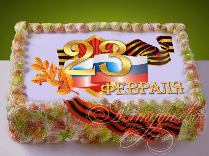 Идеи для, открытки на торт 23 февраля
