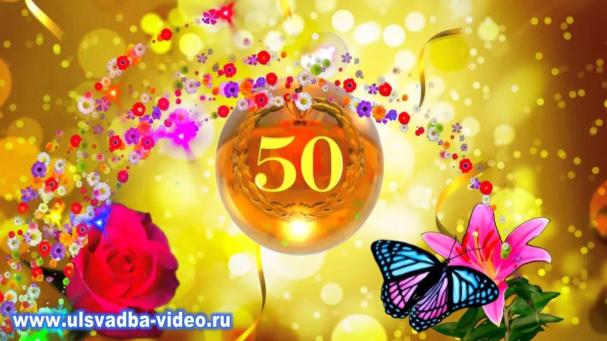Видео поздравление с юбилеем 50 лет женщине прикольное
