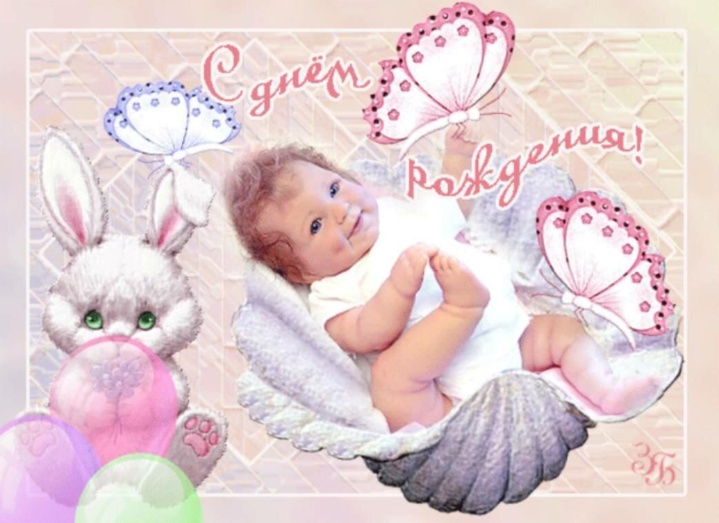 Открытки мой малыш, анастасия открытка