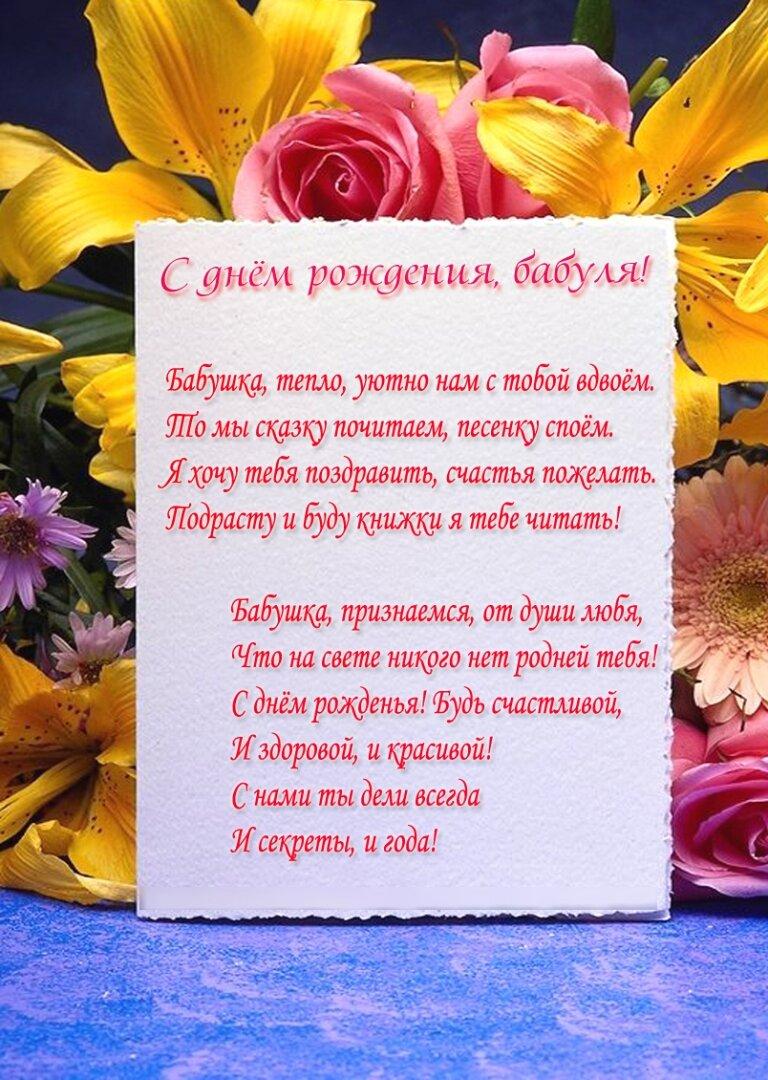 Поздравление бабушке с др стих