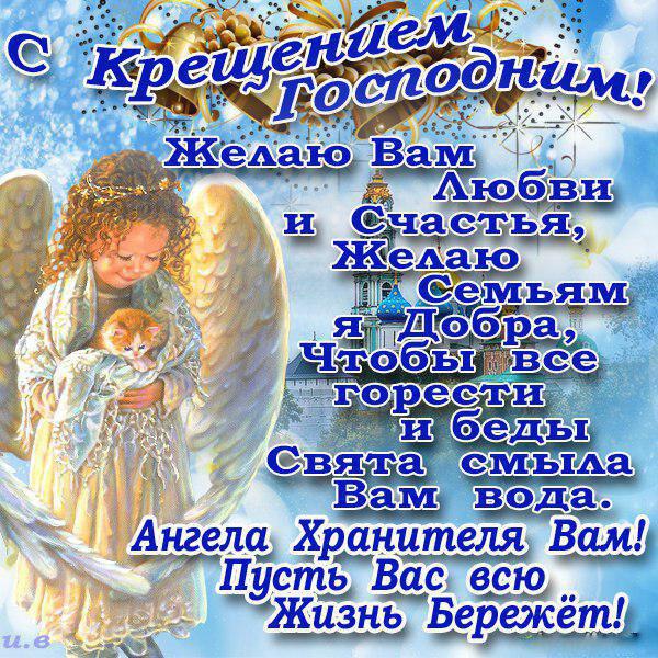 Поздравить маму с крещением