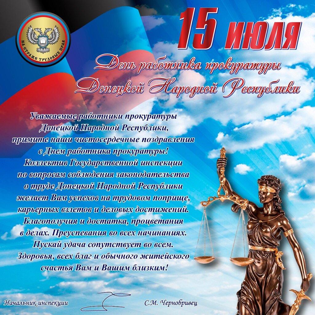 Поздравление работников прокуратуры от главы администрации