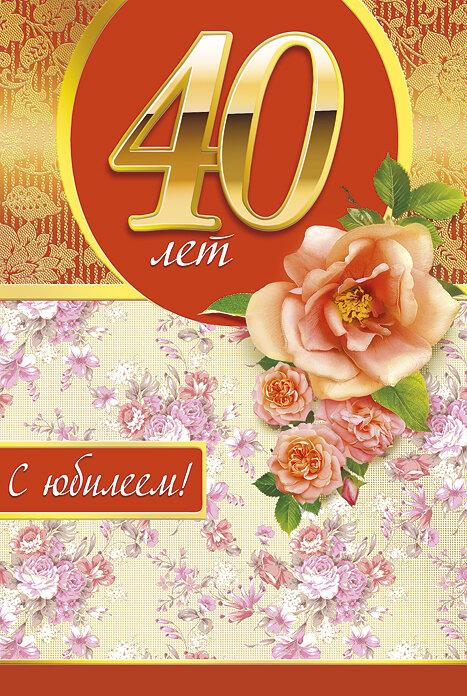 Поздравление, поздравительные открытки с сорокалетием