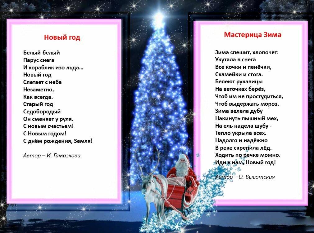 Стихи на новый год для малышей 4 года