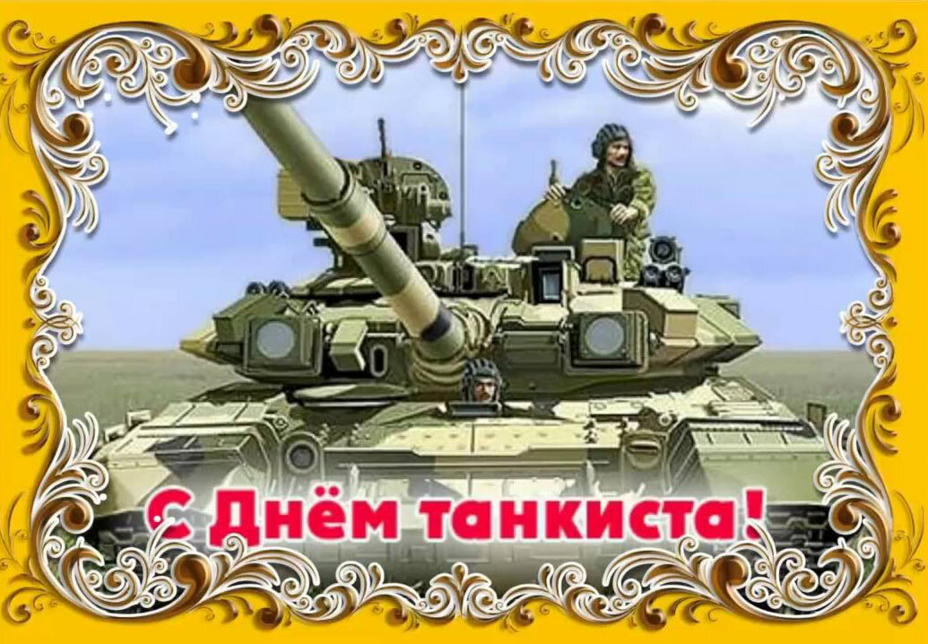 Тему, поздравления открытки с днем танкиста
