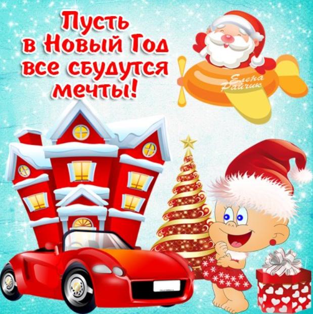 Гифки медовым, открытки мечты на новый год