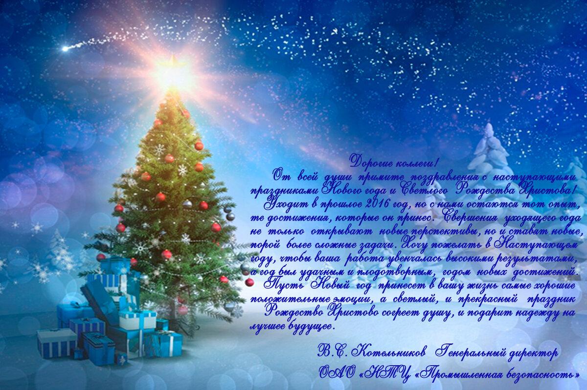 Новогоднее поздравление кратко в прозе