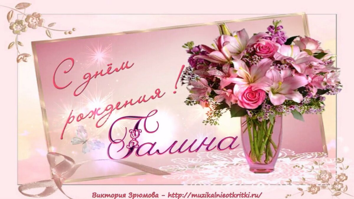 Открытки с днем рождения галина васильевна