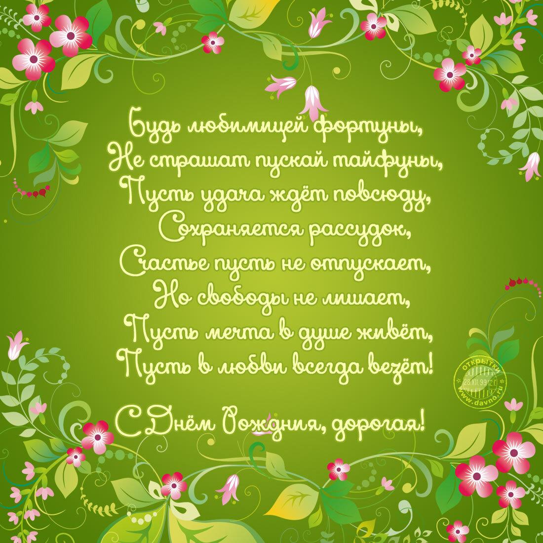 Поздравительный стих для открытки