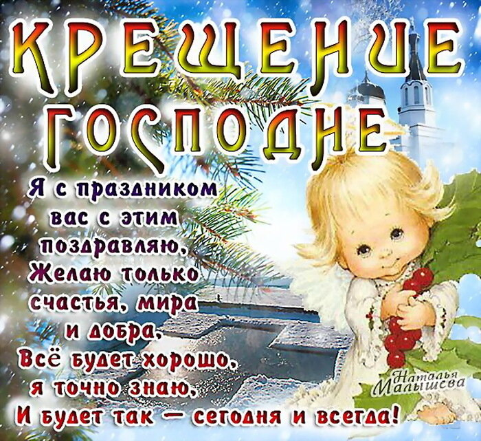 Прикольные поздравления с крещением открытки