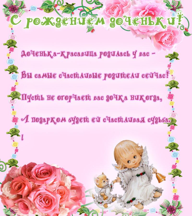 поздравления родителям с днем рождения дочери картинки