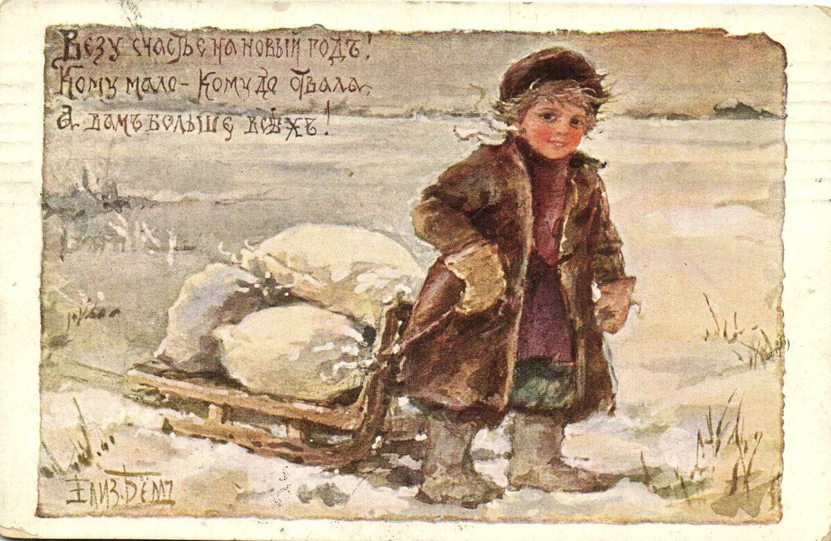Дети, русская старинная открытка