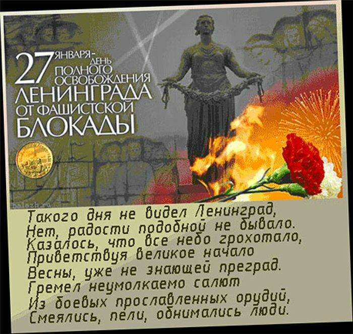 Поздравление с днем снятия блокады ленинграда в стихах
