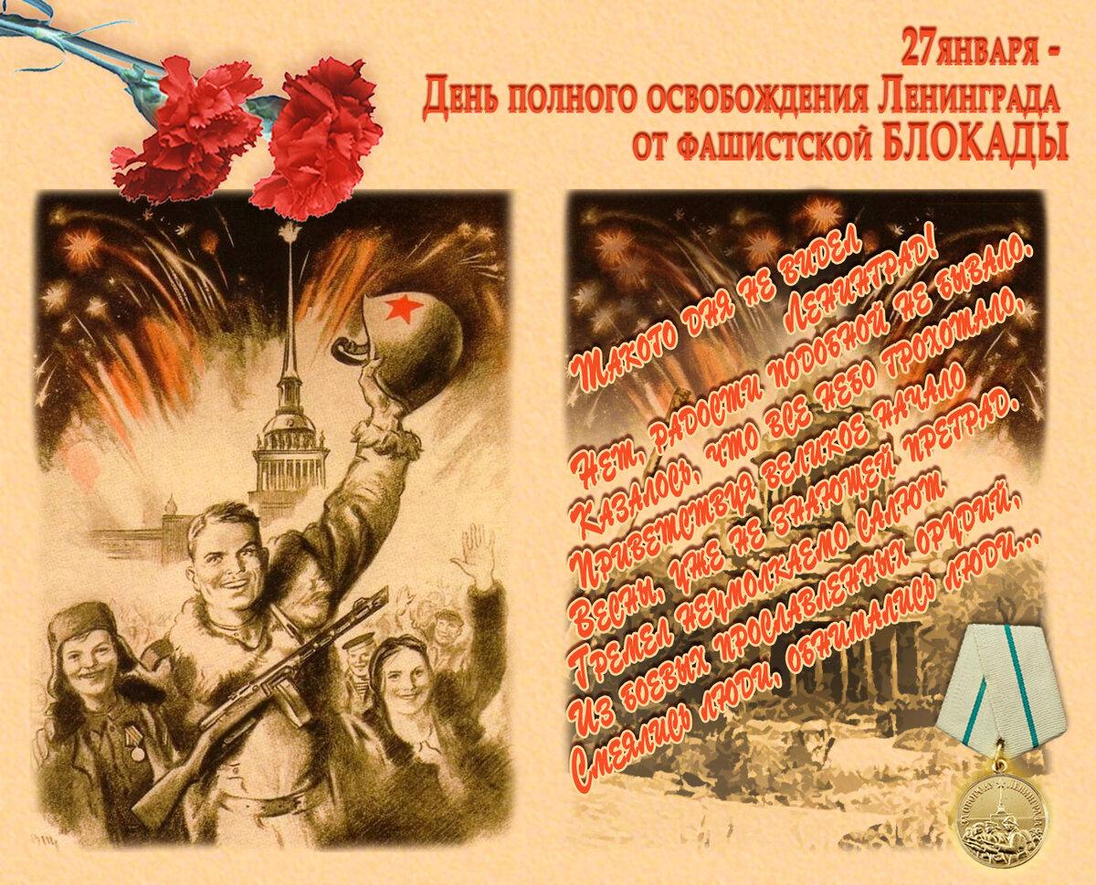 Картинки с 27 января день снятия блокады