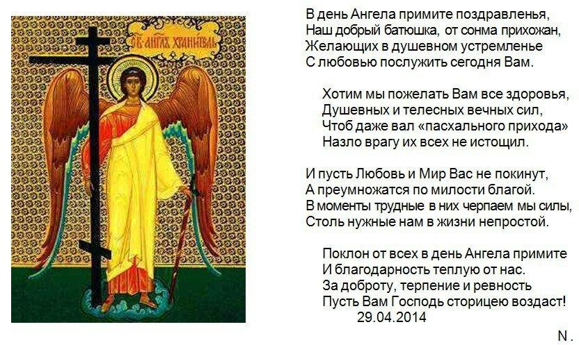 Открытка с днем ангела священнику