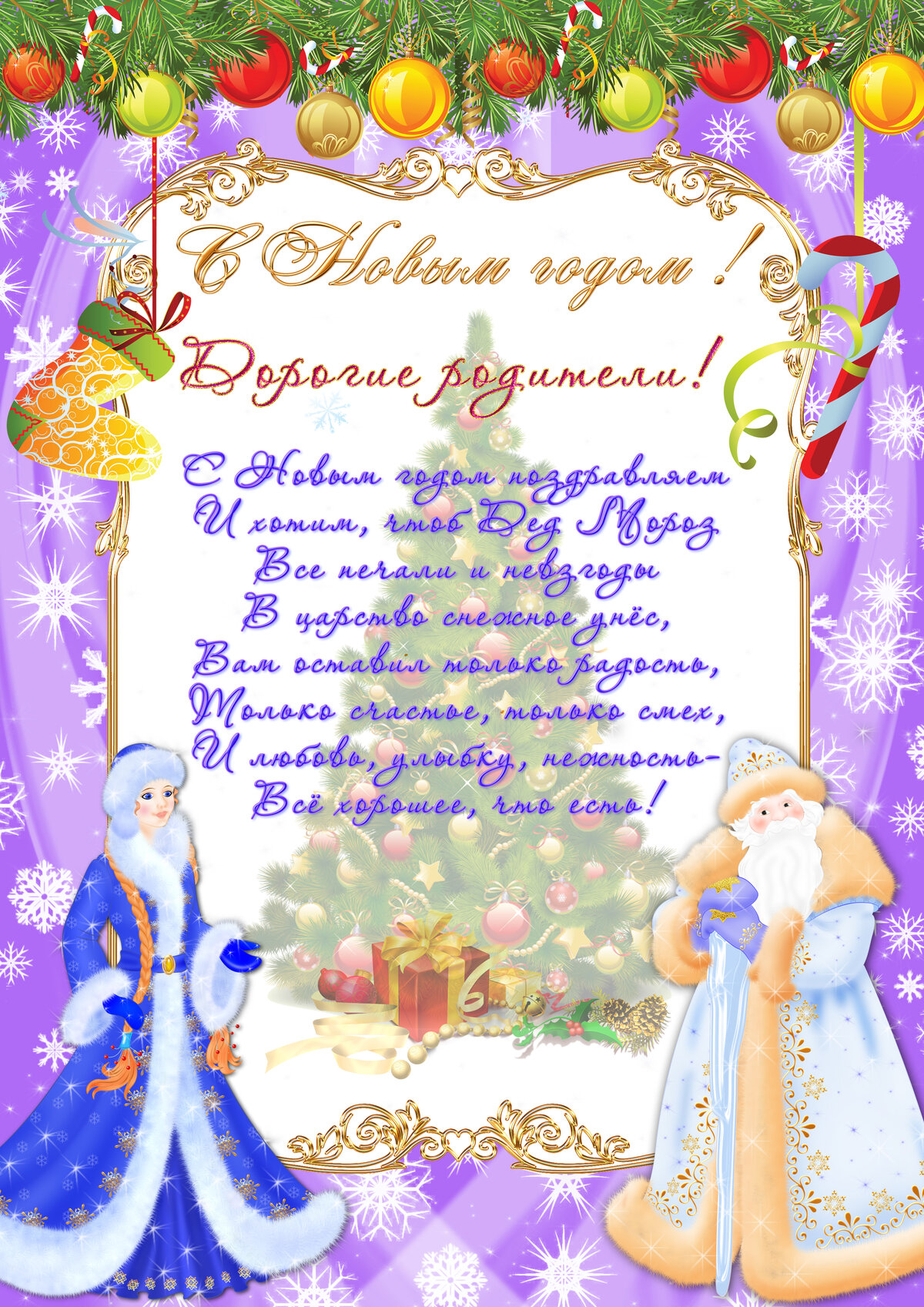 Как в открытки поздравить родителей с новым годом, сиф днем
