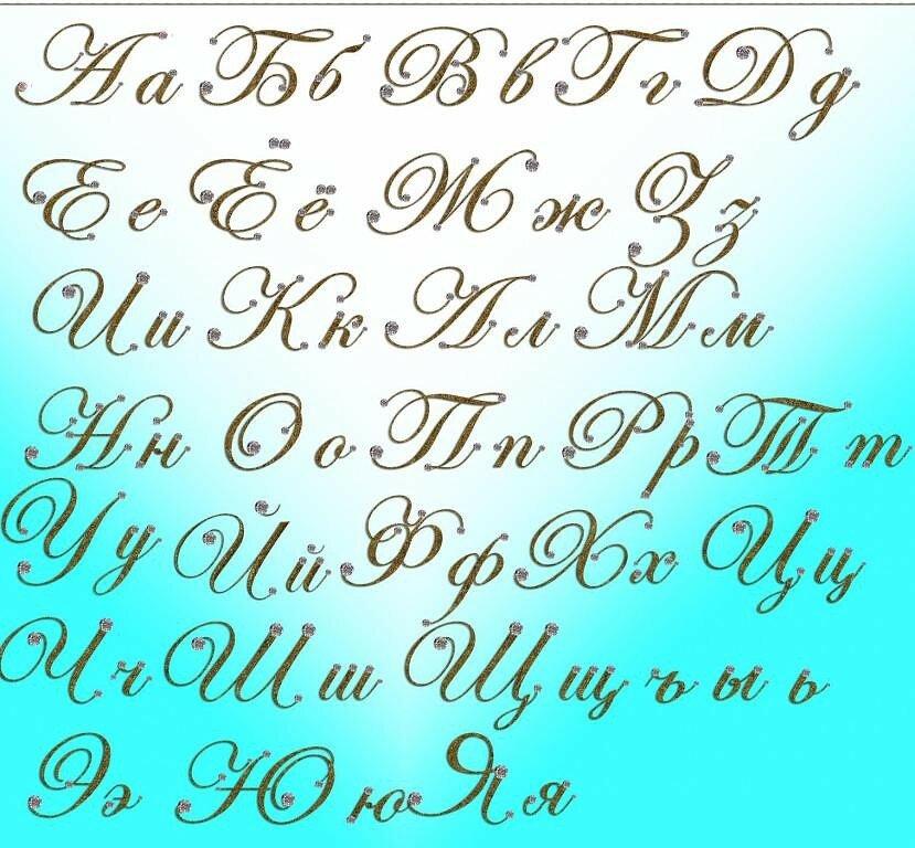 Красивые шрифты на открытку онлайн, юбилею свадьбы