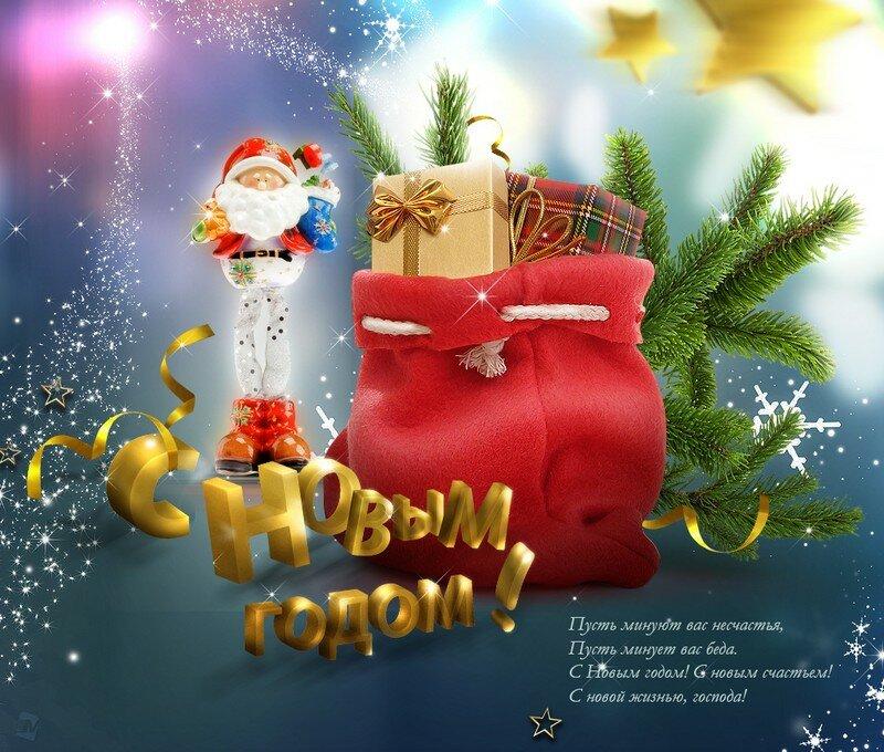 Открытки новогодние для отправки, присяга
